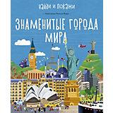 """Книга """"Найди и покажи. Знаменитые города мира"""""""