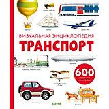 """Визуальная энциклопедия """"Транспорт"""", Бадреддин Д."""