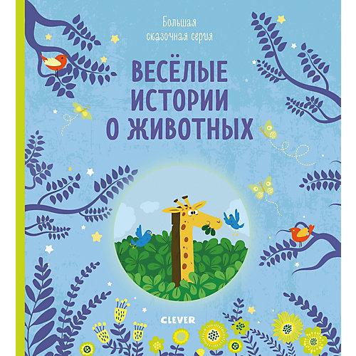 """Книга """"Большая сказочная серия Веселые истории о животных"""" от Clever"""