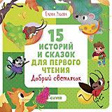 """Сборник """"Первое чтение Добрый светлячок"""", Ульева Е."""