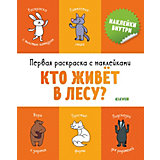 "Раскраска с наклейками ""Кто живет в лесу"", Бодрова А."