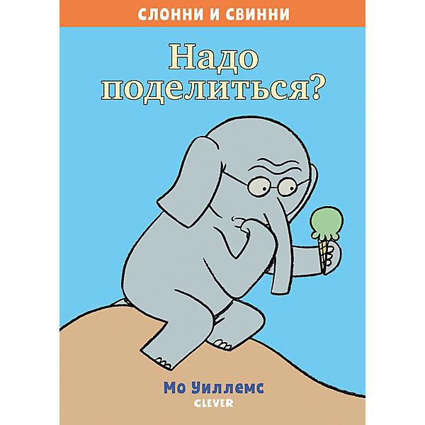 """Книга """"Слонни и Свинни Надо поделиться?"""" Уиллемс М."""