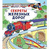 """Книжка с окошками Робинс """"Секреты железных дорог"""""""