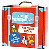 """Набор карточек """"Умный чемоданчик"""", моя страна - Россия"""
