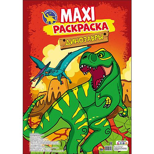 """Макси-раскраска """"Динозавры"""" от Проф-Пресс"""