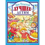 """Сборник """"Лучшее - детям"""""""