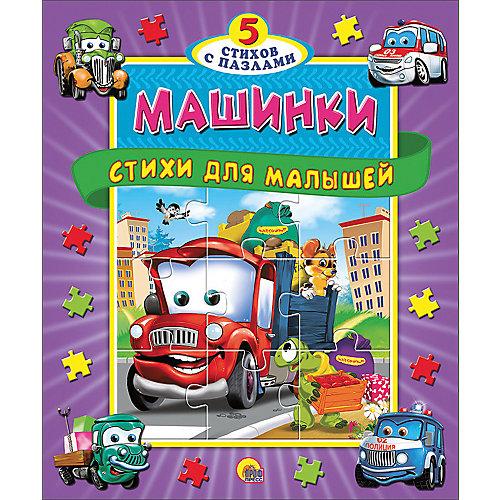 """Книга с пазлами """"Машинки. Стихи для малышей"""" от Проф-Пресс"""