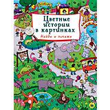 """Книга с заданиями """"Цветные истории в картинках"""""""