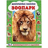 """Развивающая книга с заданиями """"Многоразовые наклейки"""" Зоопарк"""