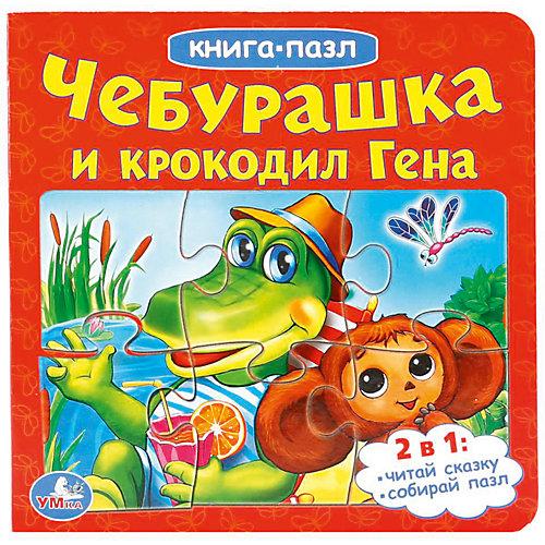"""Сказка """"Книга-пазл"""" Чебурашка и Крокодил Гена от Умка"""