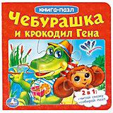 """Сказка """"Книга-пазл"""" Чебурашка и Крокодил Гена"""
