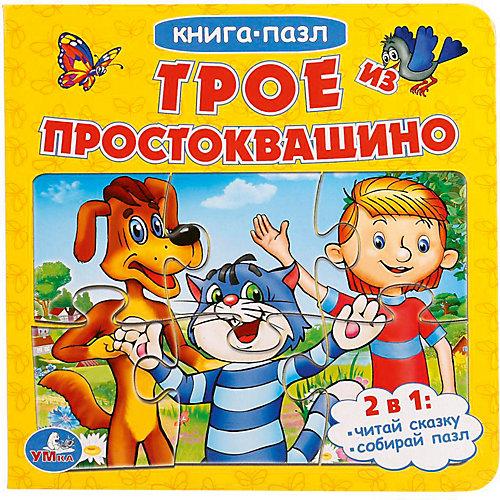 """Сказка """"Книга-пазл"""" Трое из Простоквашино от Умка"""