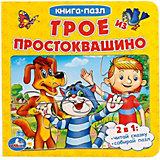 """Сказка """"Книга-пазл"""" Трое из Простоквашино"""