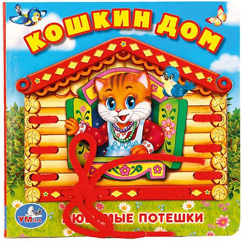 "Книжка со шнурком ""Кошкин дом"" от Умка"