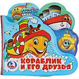 """Книжка для ванны """"Книжка-пищалка с закладками"""" Кораблик и его друзья"""