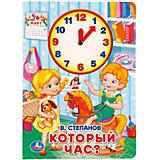 """Книга с вырубкой """"Картонная книжка с часами"""" Который час?, В. Степанов"""