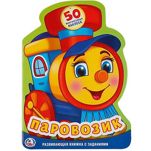 """Развивающая книжка """"Активити с вырубкой 50 наклеек"""" Паровозик от Умка"""