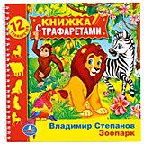 """Книжка с трафаретами """"Зоопарк"""", В. Степанов"""