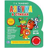 """Азбука в стихах """"1 кнопка 3 песенки"""", Т. Ткаченко"""