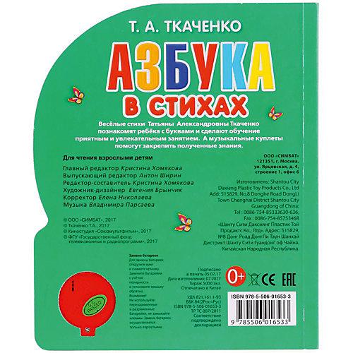 """Азбука в стихах """"1 кнопка 3 песенки"""", Т. Ткаченко от Умка"""