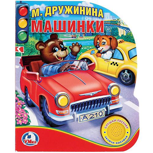 """Музыкальная книга """"1 кнопка 1 песенка"""" Машинки, М. Дружинина от Умка"""