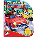 """Музыкальная книга """"1 кнопка 1 песенка"""" Машинки, М. Дружинина"""