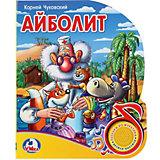 """Музыкальная книга """"1 кнопка 1 песенка"""" Айболит"""