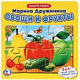 """Стихи """"Книга-пазл"""" Овощи и фрукты, М. Дружинина"""