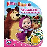 """Музыкальная книга """"1 кнопка 1 песенка"""" Маша и Медведь, красота страшная сила"""