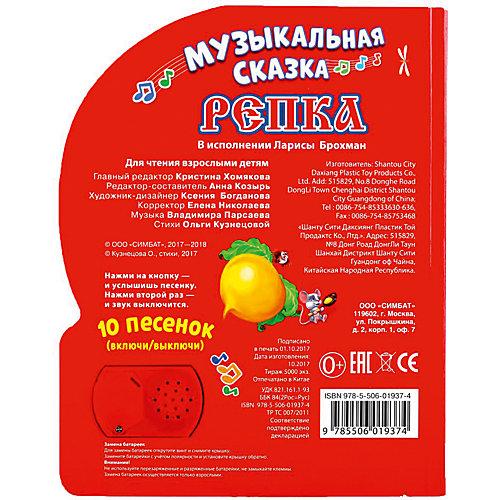 """Сказка """"1 кнопка 10 песен"""" Репка от Умка"""