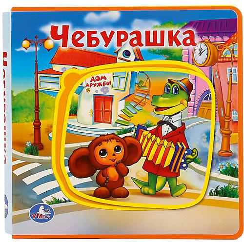 """Книжка с пазлами """"Чебурашка"""" от Умка"""
