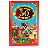 """Сборник """"Детская классика"""" 50 любимых потешек"""