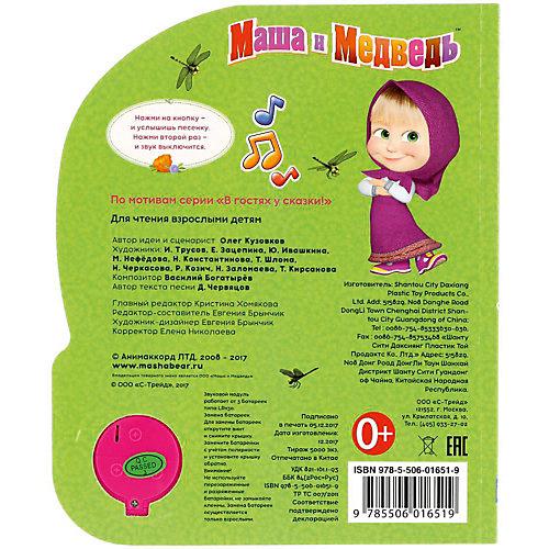 """Музыкальная книга """"1 кнопка 1 песня"""" Маша и медведь. В гостях у сказки от Умка"""