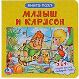 """Сказка """"Книга-пазл"""" Малыш и Карлсон"""