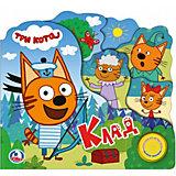 """Музыкальная книга """"1 кнопка 1 песенка"""" Три кота. Клад"""