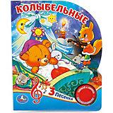 """Музыкальная книга """"1 кнопка 3 песни"""" Колыбельные, М. Дружинина"""