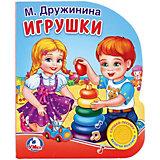 """Музыкальная книга """"1 кнопка 1 песенка"""" Игрушки, М. Дружинина"""