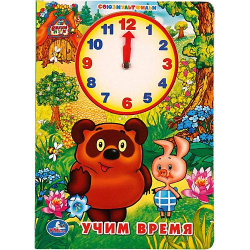 """Книга с вырубкой """"Картонная книжка с часами"""" Учим время с Винни-Пухом от Умка"""