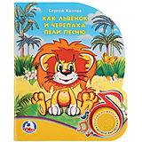 """Музыкальная книга """"1 кнопка 1 песенка"""" Как львёнок и черепаха пели песню"""