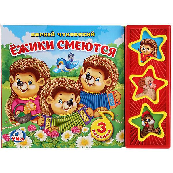 """Музыкальная книга """"3 звезды 3 песни"""" Ёжики смеются, К. Чуковский"""