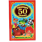 """Сборник """"Детская классика"""" 50 любимых песенок"""