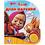 """Музыкальная книга """"1 кнопка 1 песенка"""" Маша и Медведь. День варенья"""