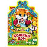 """Книжка с фигурной вырубкой """"Кошкин дом"""""""