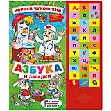 Азбука и загадки, К.Чуковский, 33 звуковые кнопки