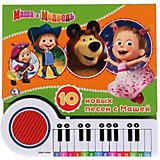 """Книга-пианино """"Маша и Медведь"""" Поём вместе с Машей"""