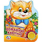 """Музыкальная книга """"1 кнопка 1 песенка"""" Домашние животные, М. Дружинина"""