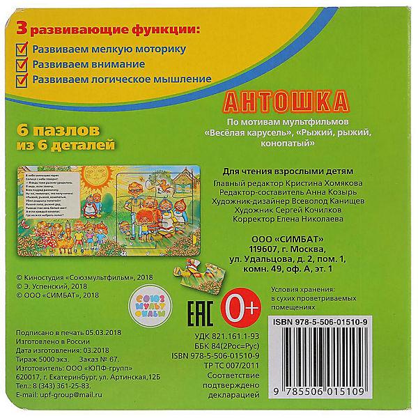 """Сказка """"Книга-пазл"""" Антошка"""