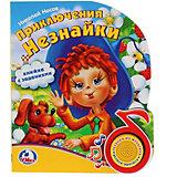 """Музыкальная книга """"1 кнопка 1 песенка"""" Приключения Незнайки, Н. Носов"""
