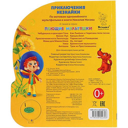 """Музыкальная книга """"1 кнопка 1 песенка"""" Приключения Незнайки, Н. Носов от Умка"""