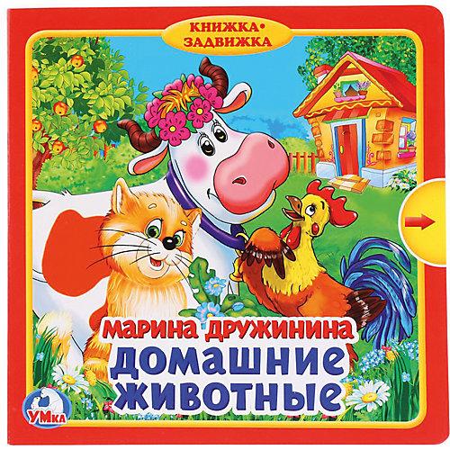 """Обучающие стихи """"Книжка-задвижка"""" Домашние животные, М. Дружинина от Умка"""
